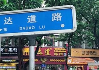 达道路:我的真正身份是一条美食街