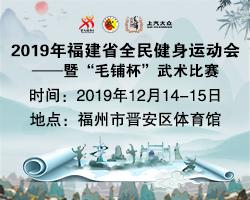 """2019年福建省全面健身运动会""""毛铺杯""""武术"""