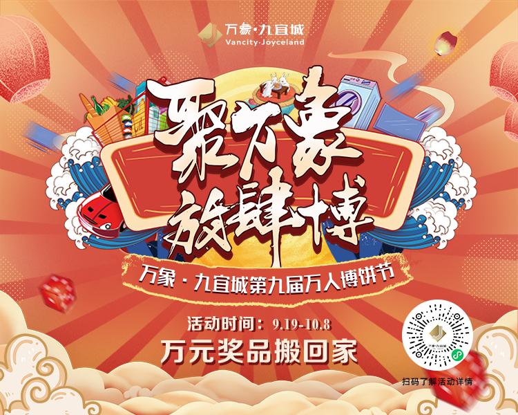 第九届万人博饼节